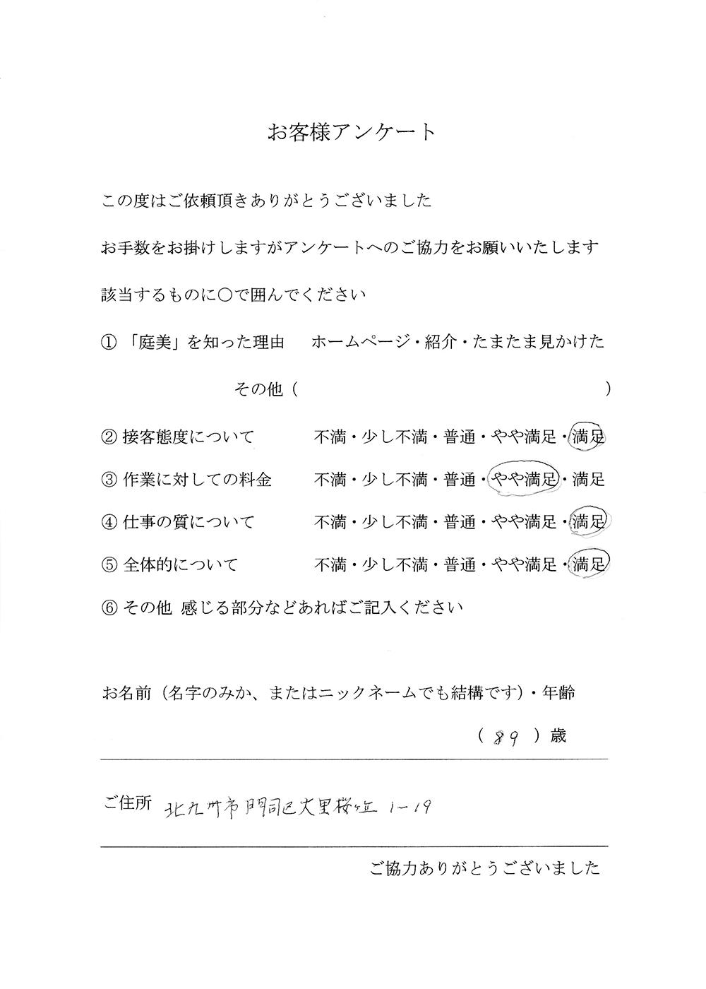 福岡県北九州市エリア 名無し様の声